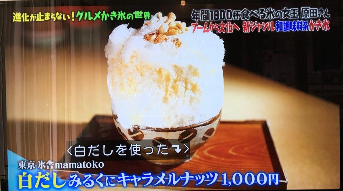 白だしみるくにキャラメルナッツ 1000円