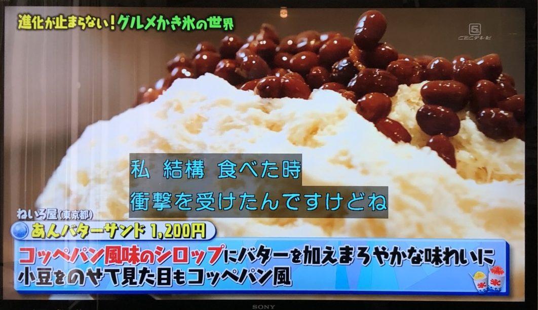 あんバターサンド 1200円(ねいろ屋 神保町店/東京都千代田区)