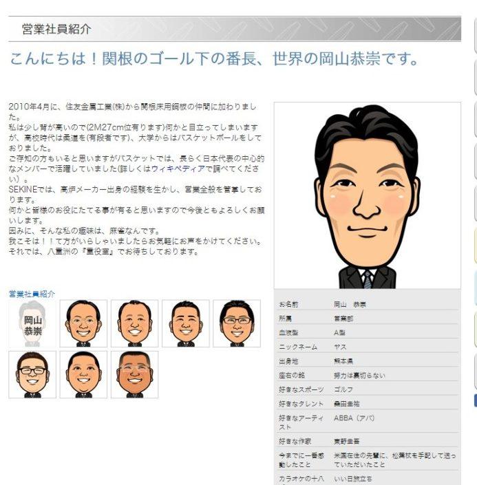 関根床用鋼板株式会社 岡山