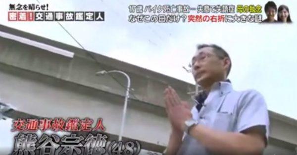 交通事故鑑定人、熊谷宗徳さん
