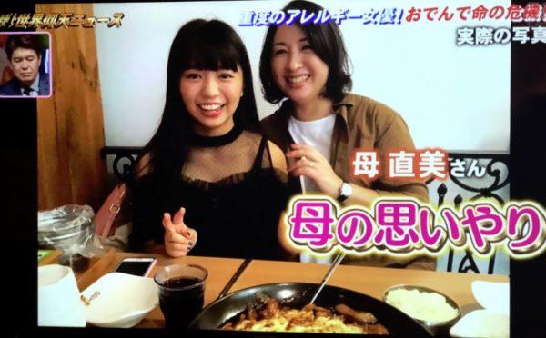 大原優乃さんとお母さんのツーショット
