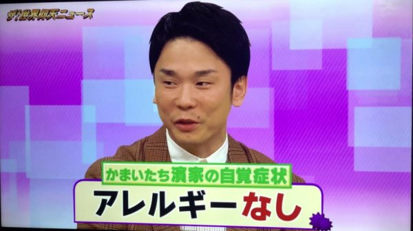濱家隆一さん(かまいたち)のアレルギー自覚症状