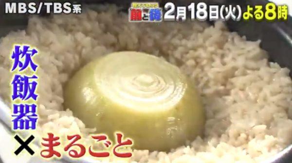 玉ねぎ丸ごと炊き込みご飯