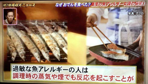 魚を調理している蒸気や煙でも反応してしまうことがある