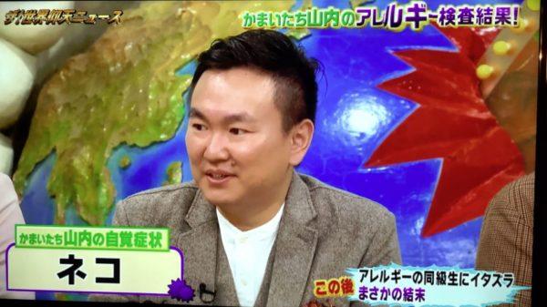 山内健司さん(かまいたち)のアレルギー自覚症状
