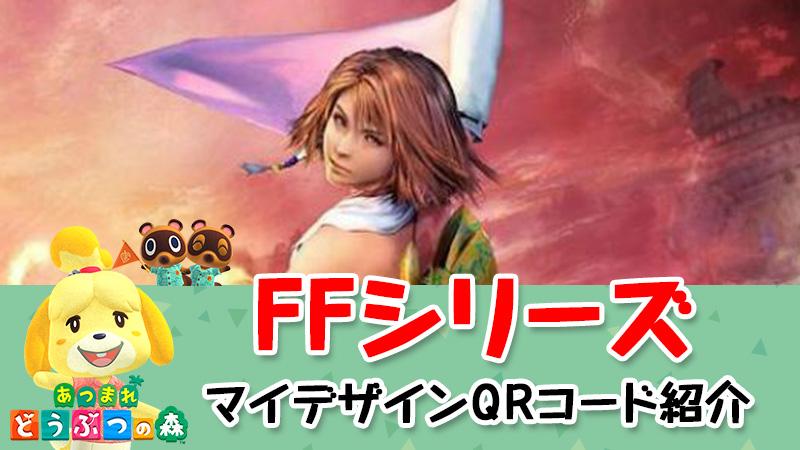 FFシリーズのマイデザインQRコード紹介や作り方