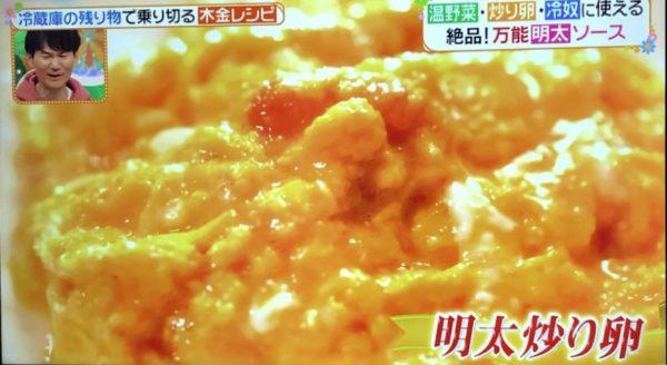 明太炒り卵