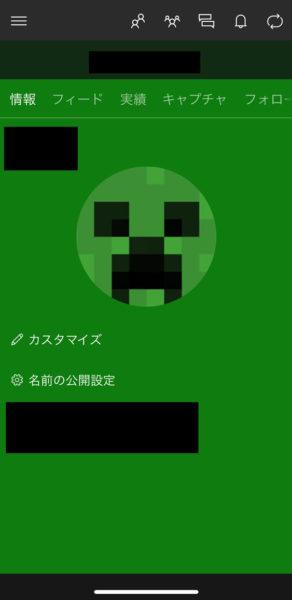 マイクロソフトアカウントxboxアプリ