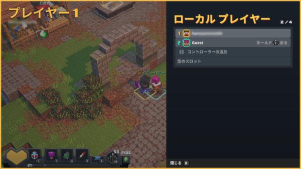 プレイヤー選択画面