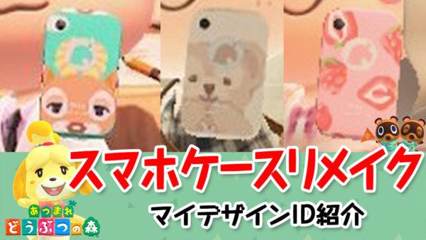 写真 あつ スマホ 森 【あつ森】スマホケースのリメイク用マイデザインIDまとめ!
