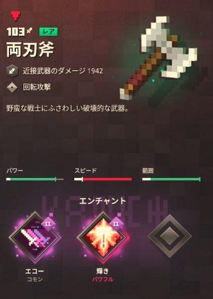 最強 武器 ダンジョン マイクラ